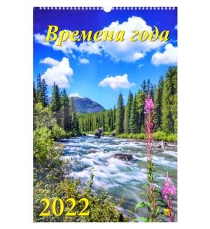 Календарь настенный перекидной на спирали с ригелем на 2022 год