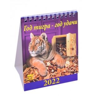 Календарь-домик настольный на 2022 год на спирали