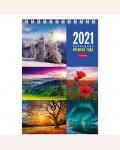 Календарь-домик на 2021 год