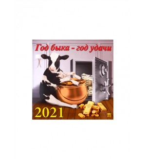 Календарь настенный перекидной на 2021 год