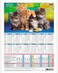 Календарь-табель на 2021 год