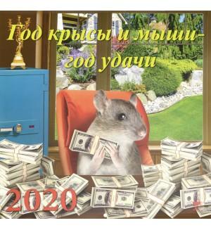 Календарь настенный, перекидной на 2020 год