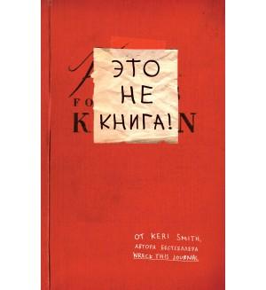 Смит К. Это не книга! Блокнот с заданиями от Кери Смит, автора проекта