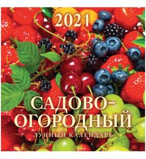 Садово-огородный лунный календарь. Календарь настенный перекидной на скрепке на 2021 год