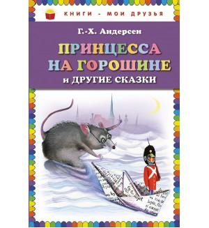 Андерсен Г. Принцесса на горошине и доугие сказки. Книги-мои друзья
