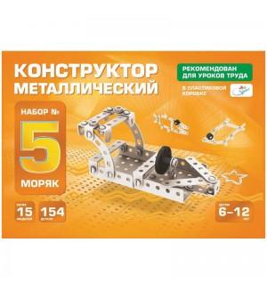 Конструктор металлический №5