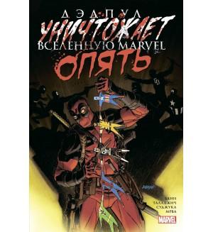 Банн К. Дэдпул уничтожает вселенную Marvel. Опять. Дэдпул уничтожает…