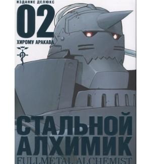 Аракава Х. Стальной Алхимик. Книга 2. Графические романы