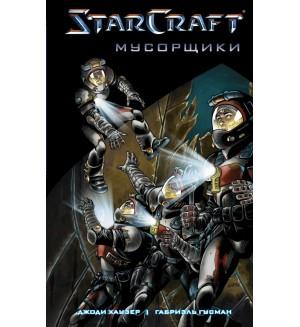 Хаузер Д. Гусман Г. StarCraft. Мусорщики. Графический роман