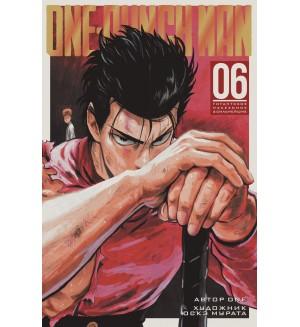 One-Punch Man. Книга 6. Графические романы