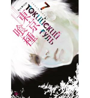 Исида С. Токийский гуль. Книга 7. Графические романы. Манга