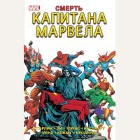 Старлин Д. Смерть Капитана Марвела. Герои Marvel