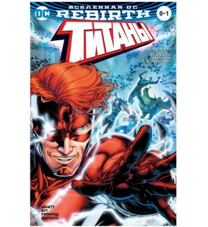 Абнетт Д. Вселенная DC. Rebirth. Титаны. Красный Колпак и Изгои. Графические романы