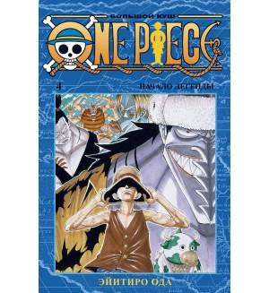 Ода Э. One Piece. Большой куш. Книга 4. Графические романы. Манга