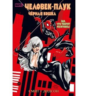 Смит К. Человек-паук и Чёрная Кошка. Зло, что творят мужчины. Человек-Паук. Избранное
