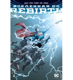 Джонс Д. Вселенная DC. Rebirth. Графические романы