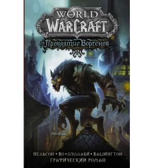 Нельсон М. Луллаби Л. World of Warcraft. Проклятие Воргенов. Легенды Blizzard. Графический роман
