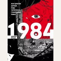 Оруэлл Д. 1984. Графический роман. Классика в комиксах