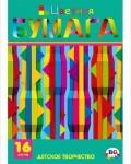 Цветная бумага двухсторонняя