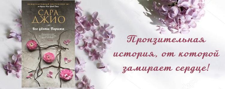Джио С. Все цветы Парижа.