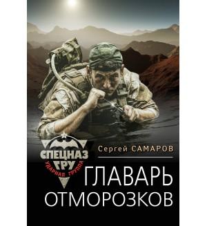 Самаров С. Главарь отморозков. Спецназ ГРУ. Ударная группа