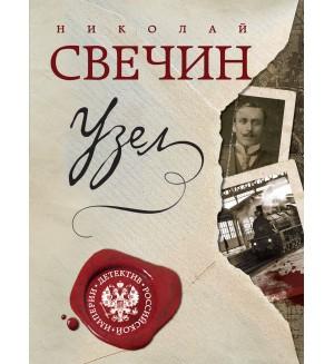 Свечин Н. Узел. Детектив Российской империи (мягкий переплет)