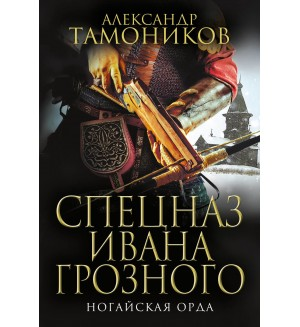 Тамоников А. Ногайская орда. Спецназ Ивана Грозного