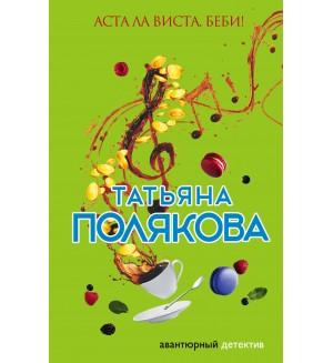 Полякова Т. Аста Ла Виста, беби! Авантюрный детектив. Романы Т. Поляковой