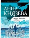 Князева А. Песня черного ангела. Таинственный детектив Анны Князевой