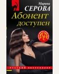Серова М. Абонент доступен. Русский бестселлер