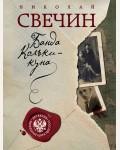 Свечин Н. Завещание Аввакума. Банда Кольки-куна. Детектив Российской империи (мягкий переплет)