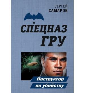 Самаров С. Инструктор по убийству. Спецназ ГРУ