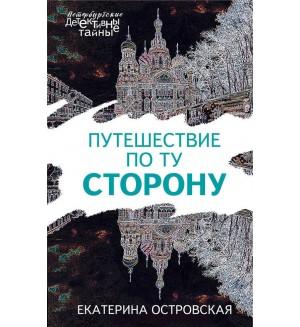 Островская Е. Путешествие по ту сторону. Петербургские детективные тайны