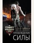 Самаров С. Пробуждение силы. Спецназ ГРУ. Ударная группа
