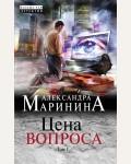 Маринина А. Цена вопроса. Том 1. А. Маринина. Больше, чем детектив