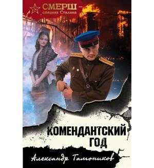 Тамоников А. Комендатский год. СМЕРШ - спецназ Сталина