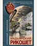 Тамоников А. Мадьярский рикошет. Спецназ КГБ