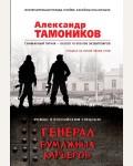 Тамоников А. Генерал бумажных карьеров. Роман о российском спецназе
