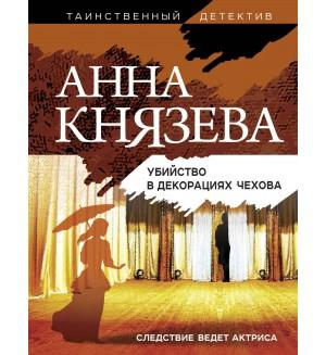 Князева А. Убийство в декорациях Чехова. Таинственный детектив Анны Князевой