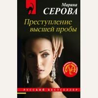 Серова М. Преступление высшей пробы. Русский бестселлер