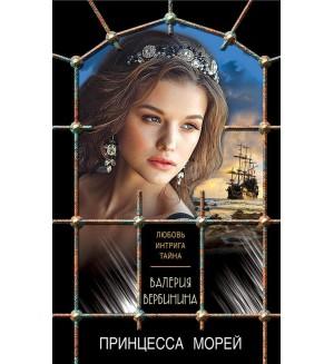 Вербинина В. Принцесса морей. Любовь, интрига, тайна. Романы И. Мельниковой и В. Вербининой