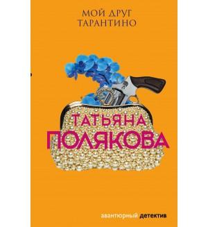 Полякова Т. Мой друг Тарантино. Авантюрный детектив. Романы Т. Поляковой