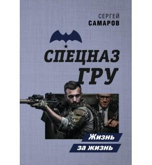 Самаров С. Жизнь за жизнь. Спецназ ГРУ
