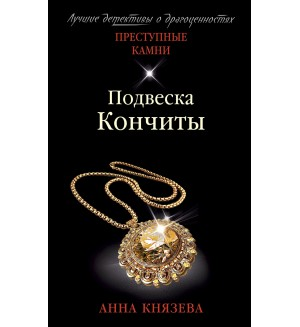 Князева А. Подвеска Кончиты. Преступные камни. Лучшие детективы о драгоценностях