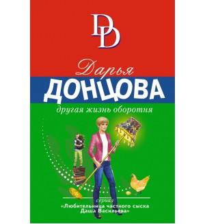 Донцова Д. Другая жизнь оборотня. Иронический детектив Д. Донцовой