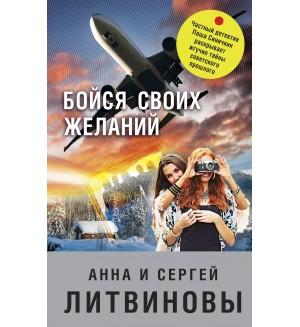 Литвиновы А. и С. Бойся своих желаний. Знаменитый тандем Российского детектива