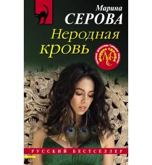 Серова М. Неродная кровь. Русский бестселлер