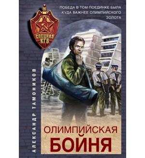 Тамоников А. Олимпийская бойня. Спецназ КГБ