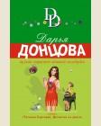 Донцова Д. Вулкан страстей наивной незабудки. Иронический детектив Д. Донцовой