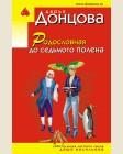 Донцова Д. Родословная до седьмого полена. Иронический детектив Д. Донцовой